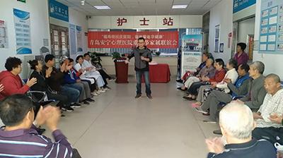 """""""福寿绵长庆重阳""""青岛安宁心理医院开展家属联谊会活动"""